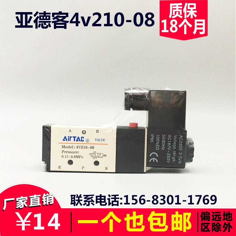亚德客4V210-08空気圧ソレノイドオペレーテッドバルブシリンダーコントロールバルブ12v24v二位5通電磁弁