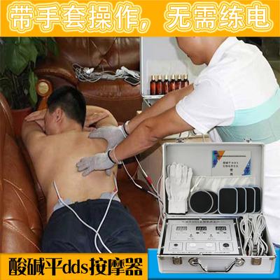 酸碱平dds生物电按摩器正品人体经络细修仪体控疏通多功能养生仪