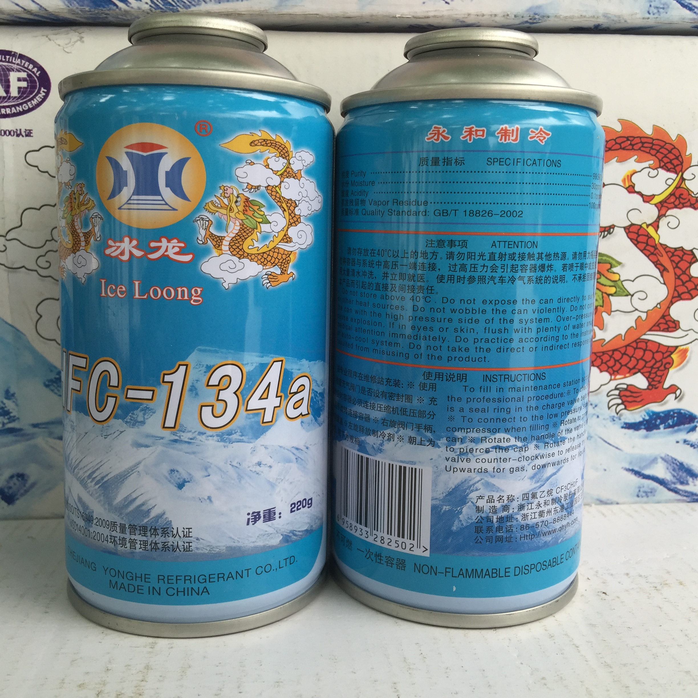 Authentic ice R134a300 grams environmental protection refrigerant refrigerant Freon free refrigerator refrigerant in automobile air conditioning