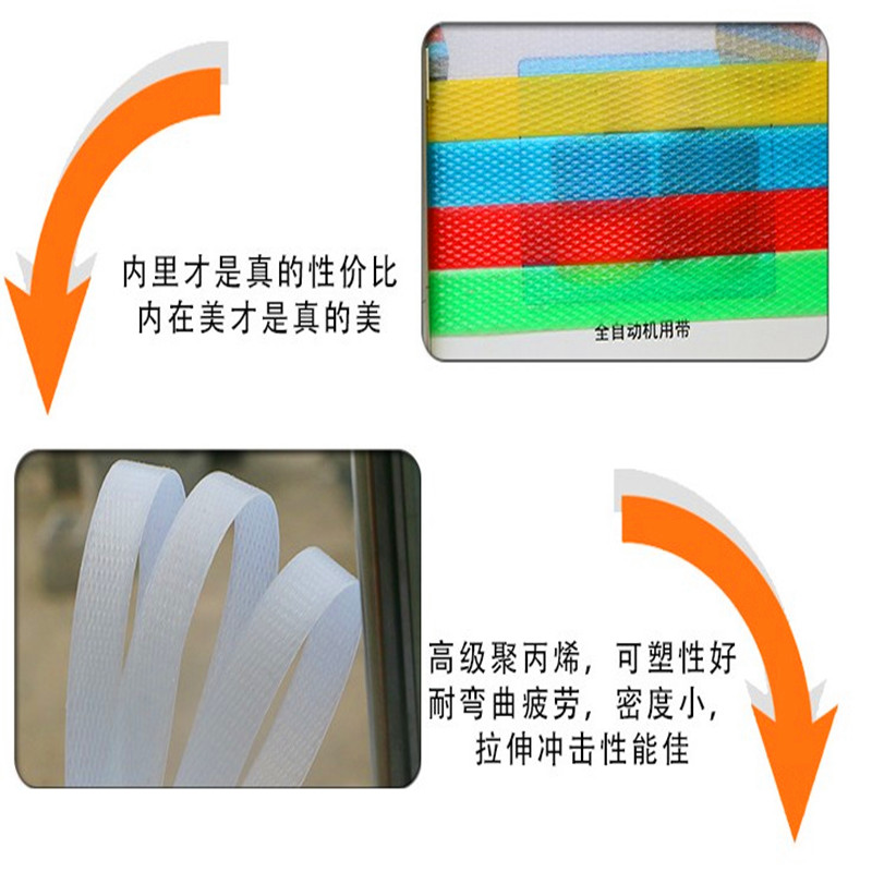 Packaging belt for hot melt automatic semi automatic machine PP thickening white transparent plastic strapping machine