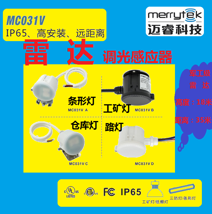 تركيب الرادار الميكروويف عالية لمسافات طويلة التعريفي التعريفي ذكي باهتة التبديل مصباح الاستشعار MC031V