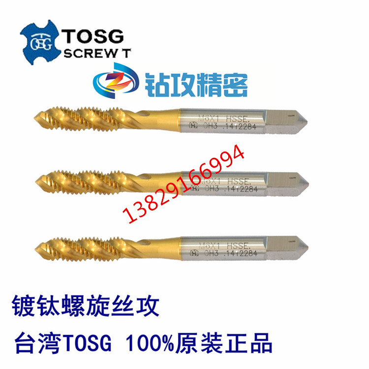 The imported OSG fine Ti spiral screw tap M5M5.5X0.5M6X0.75M7X1M8X0.75