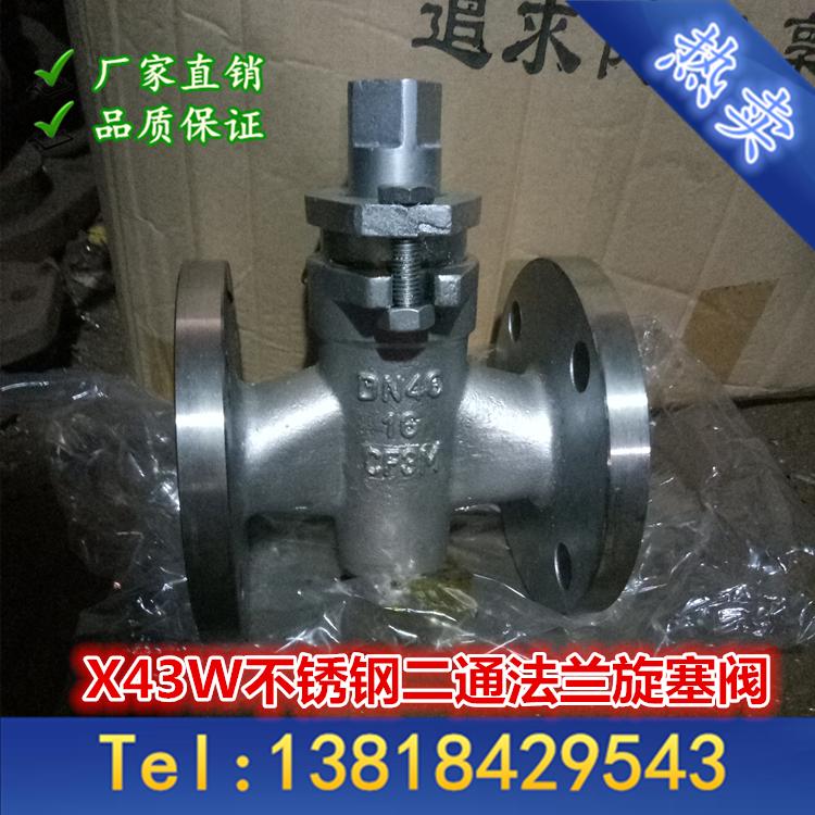 X43W-10P / 10C vapor de gas de petróleo a través de bridas de acero inoxidable 304 / 2 válvulas DN1506 pulgadas