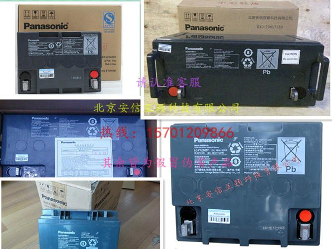 パナソニック松下電池LC-PM1265ST弁訴える式の鉛蓄電池12V65AH直流. UPS
