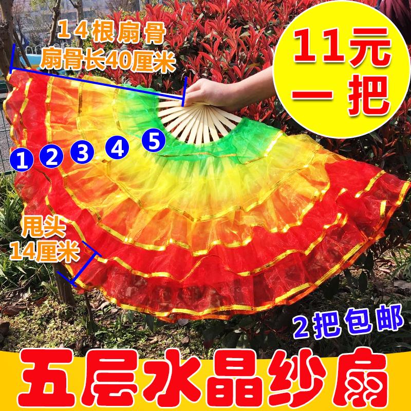 舞蹈扇双面广场跳舞扇加长定制五层水晶纱对扇成人儿童秧歌扇