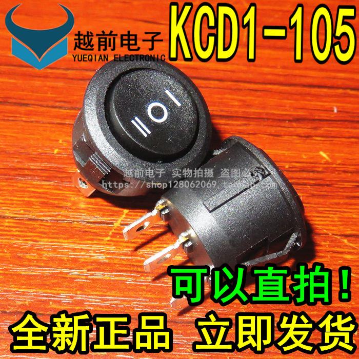 KCD1-105 hole 20MM 3 foot 3 gear black rocker switch rocker power switch round ship
