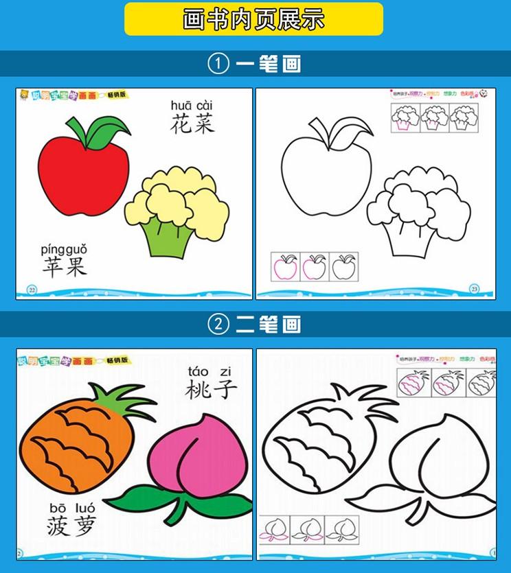 画本小学书册房间幼儿园简笔画填色图书练习册小朋友涂色书男童画