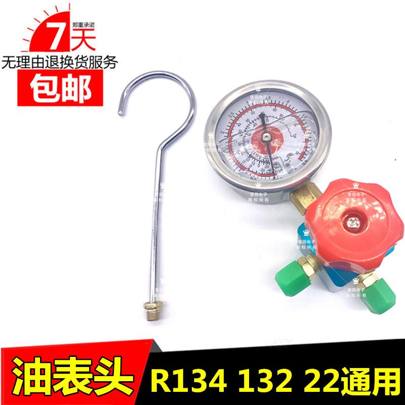 R410A refrigerant meter R410A single meter oil table 410 add liquid watchband watch liquid mirror R22r134A single meter valve