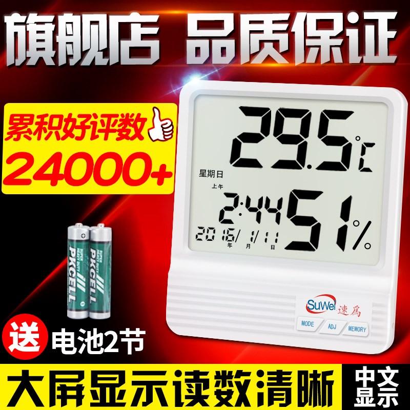 электронный цифровой измеритель температуры и влажности бытовой термометр гигрометр промышленности с высокой точностью температуры и влажности, метр