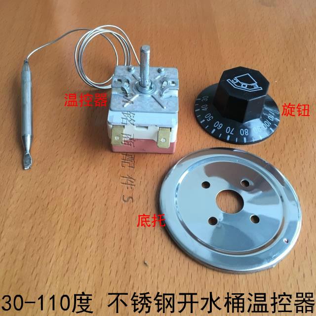 электрическое отопление ведро, оборудование для анти - сухой термостат чай ведро устройство контроля температуры 30-110 переключатель регулирования температуры
