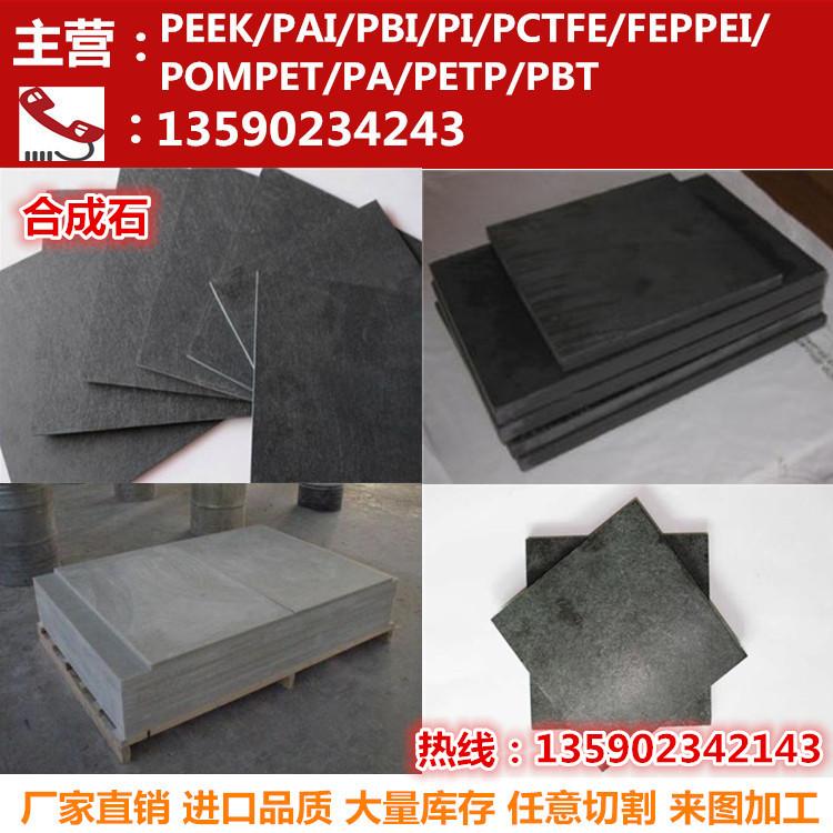 Síntesis de aislamiento de alta temperatura de la placa de piedra en piedra sintética de láminas de fibra de carbono anti - estática de molde de una bandeja.