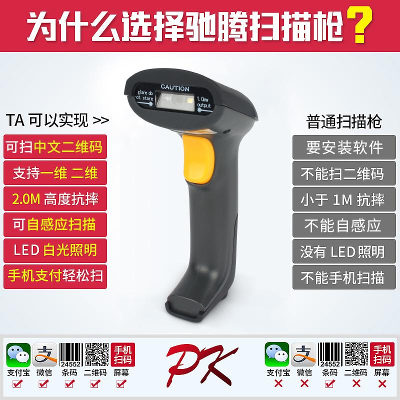 CT3200 проводной двухмерные коды сканирование пистолет ресторан супермаркеты, магазины, микро - Письмо alipay кассира пистолет и код