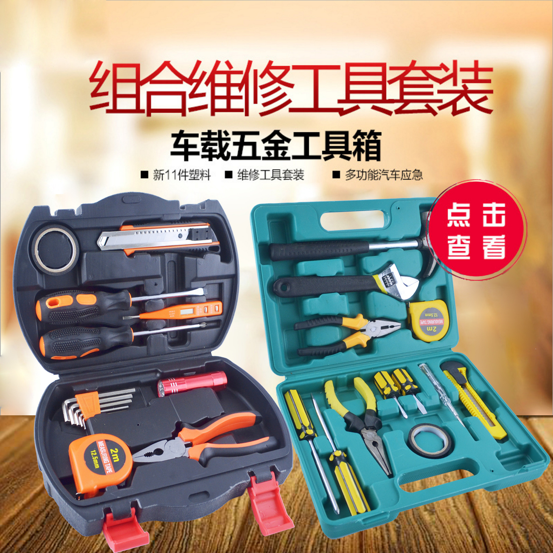 New 11 pieces of plastic manual combination tool set, multi function car hardware toolbox screwdriver set