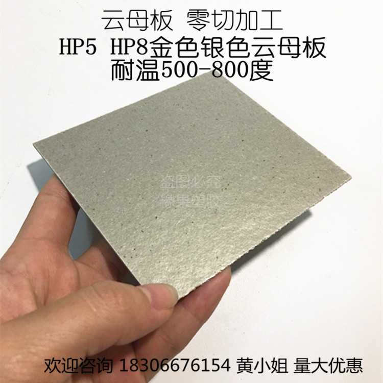 High temperature resistant insulating materials of high toughness silver mica plate mica insulation board insulation gasket processing 1-100mm