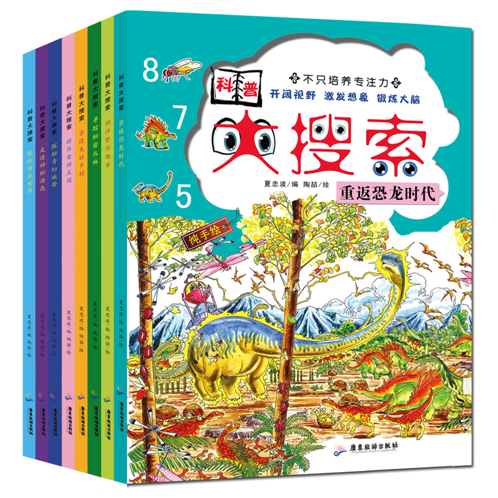 8 copies of children's popular science search 3-4-5-6 baby puzzle books developing a maze of books to develop intellectual toys