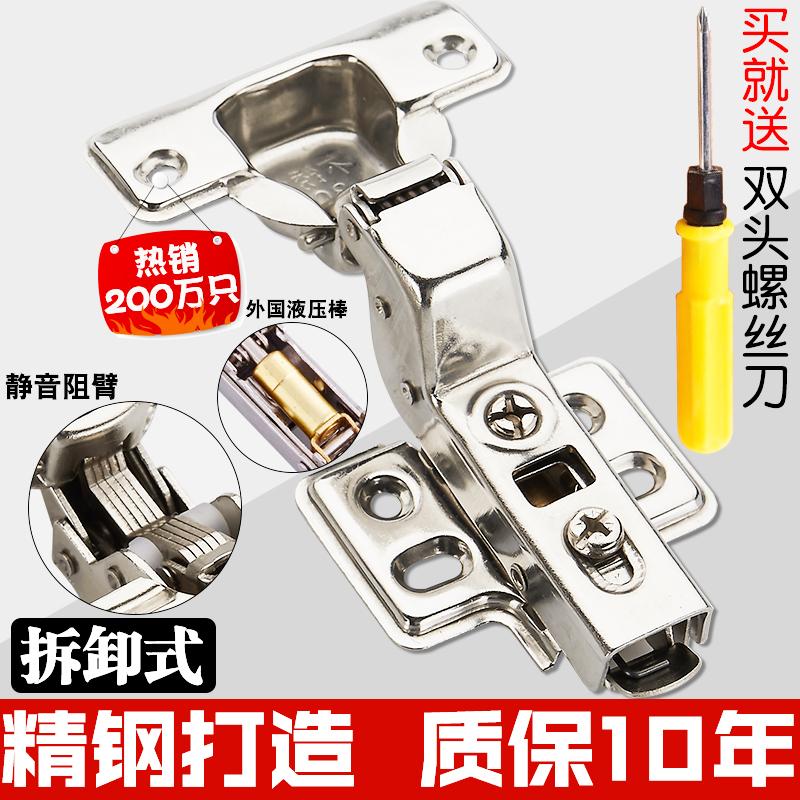 Hidden door type bidirectional flat hinge for door opening and closing wardrobe door of plastic steel household concealed switch