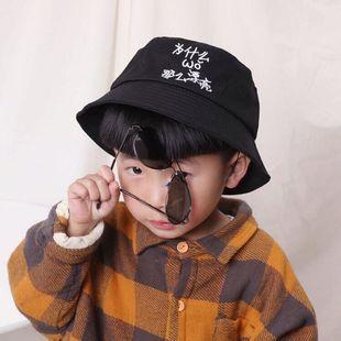 儿童帽子男潮韩版3岁2女宝宝渔夫帽春秋薄款4男童小孩遮阳盆帽帽