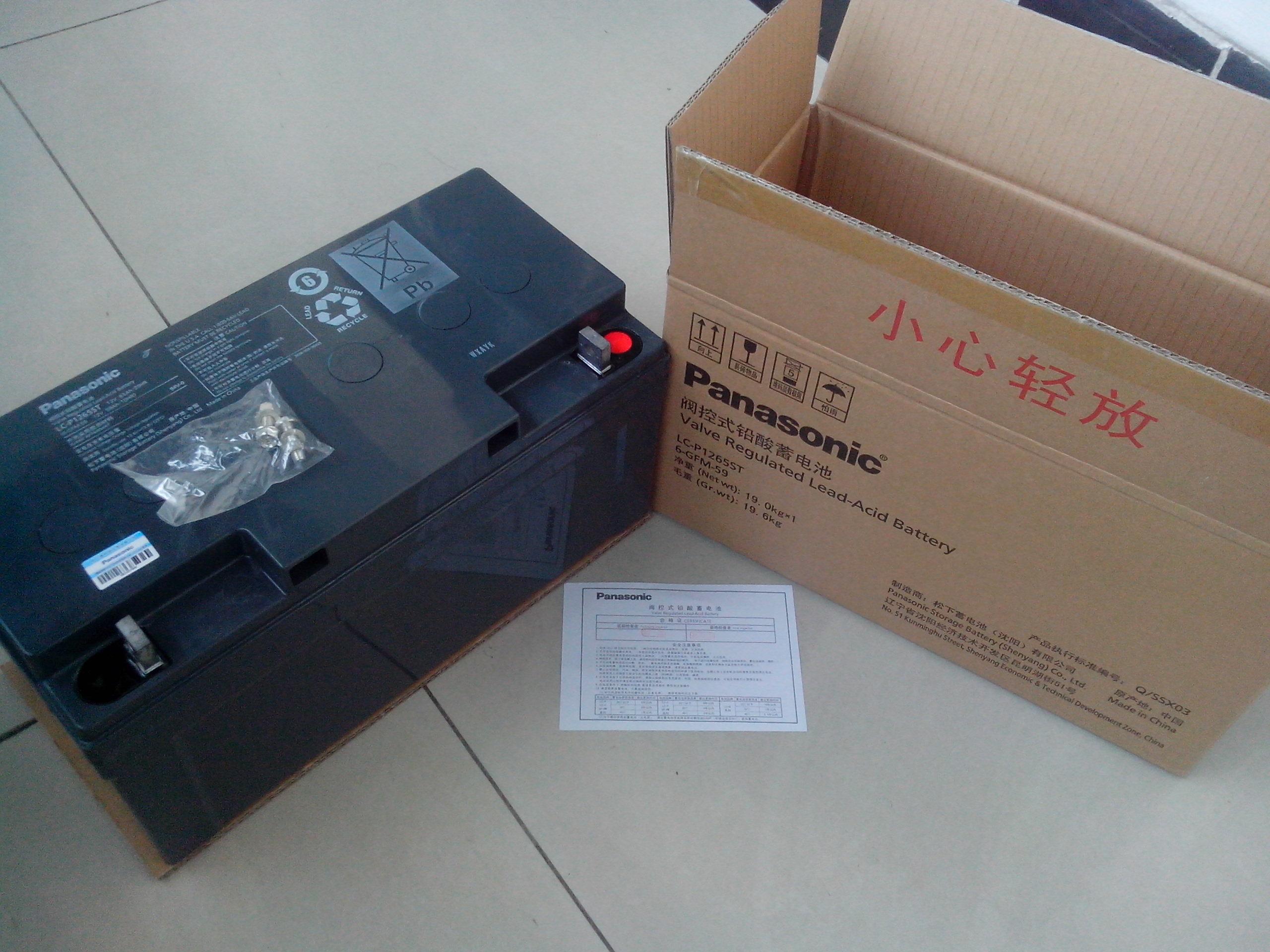 12V65AH Panasonic Panasonic bateria de Chumbo - ácido de válvula regulada bateria UPS bateria de LC-P12V65AH garantia de três Anos