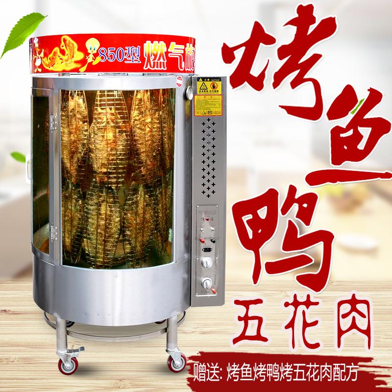 жареная утка рыба на гриле печь печь коммерческих жареную свинину машина газовой газ Жареный древесный уголь в духовке курица печь автоматического вращения