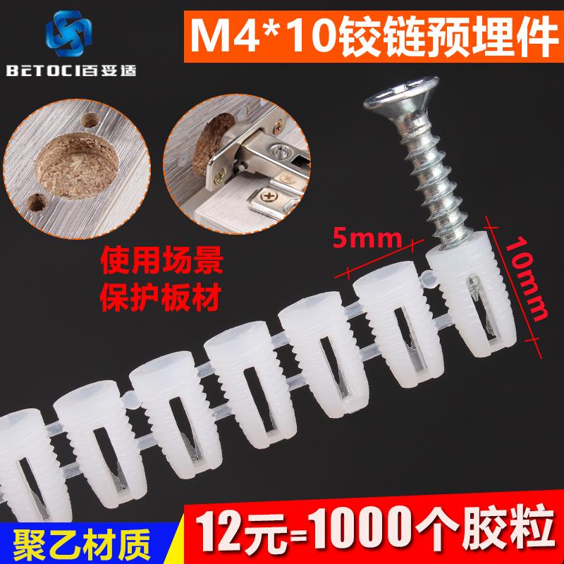 Cabinet door hinge plug M4*10 plastic nut embedded expansion pipe hinge screw anchors
