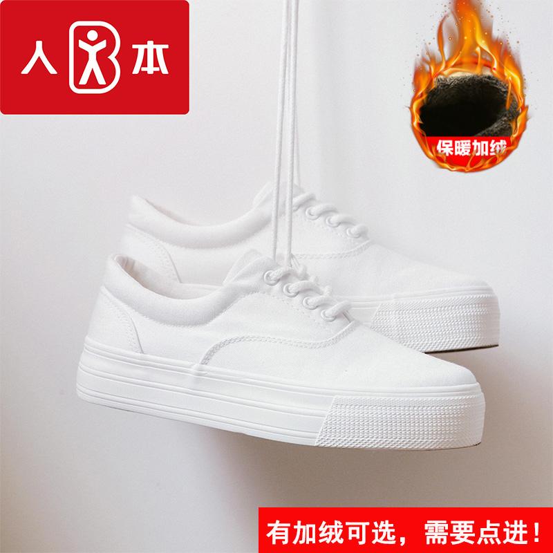 人本小白鞋女韩版松糕帆布鞋厚底内增高学生韩版秋冬加绒棉鞋子