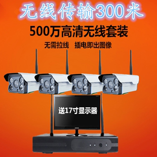 Wireless monitoring equipment set network HD camera package WiFi mobile phone monitoring home outdoor 1-8 Road