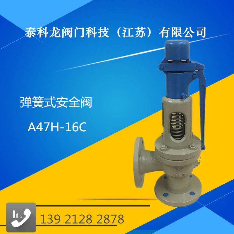 подпружиненный предохранительный клапан A47H-16C паровой предохранительный клапан предохранительный клапан котла dn50 CP предохранительный клапан фланец