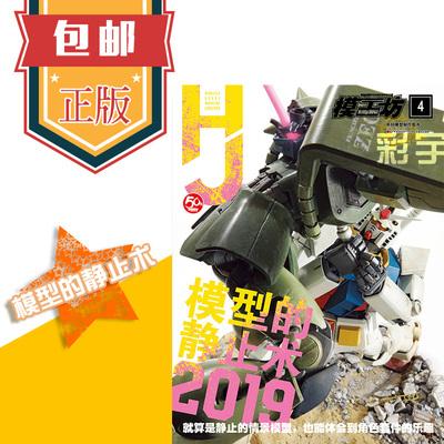 正版HOBBYJAPAN模工坊杂志2019年4月简体中文版高达模型期刊#现货