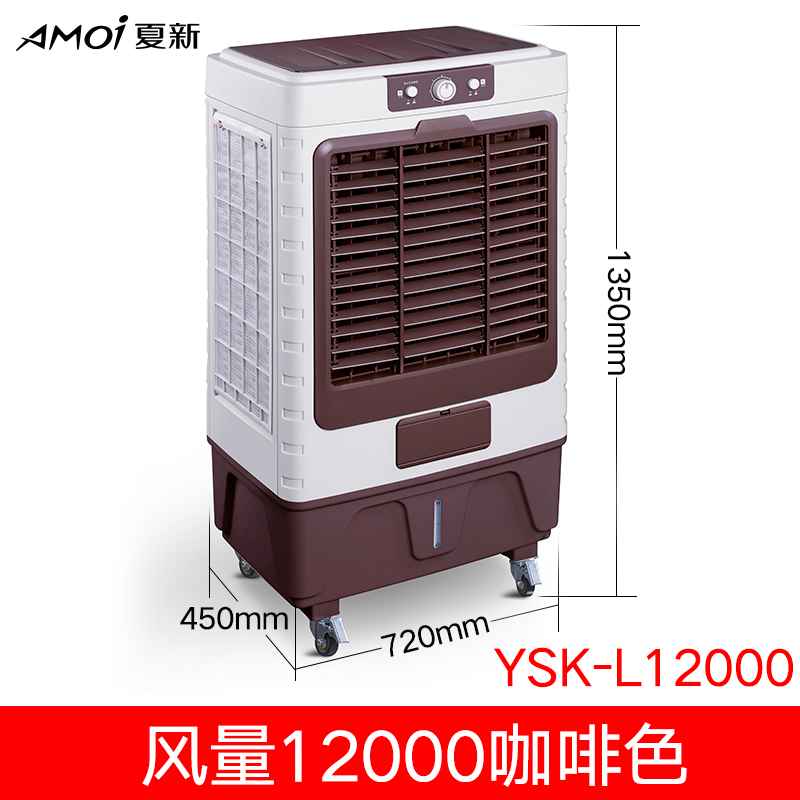 Amoi mobile air cooler chanlengxing water-cooled air-conditioning fan industrial commercial refrigeration fan small household air conditioner