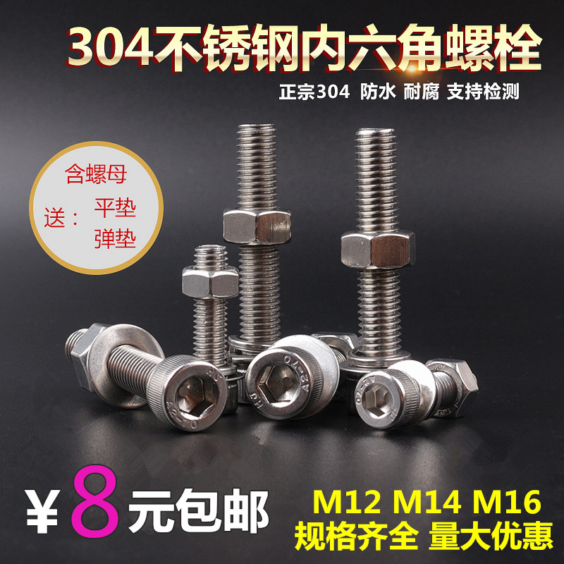 304 stainless steel six angle screws, bolts, nuts set Daquan long screw M12/M14/M16