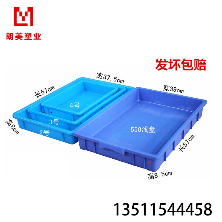behållare av plast med stöd av låga fält plast - sida med rektangulär ruta bäcken delar, tillbehör och verktyg för bröd.