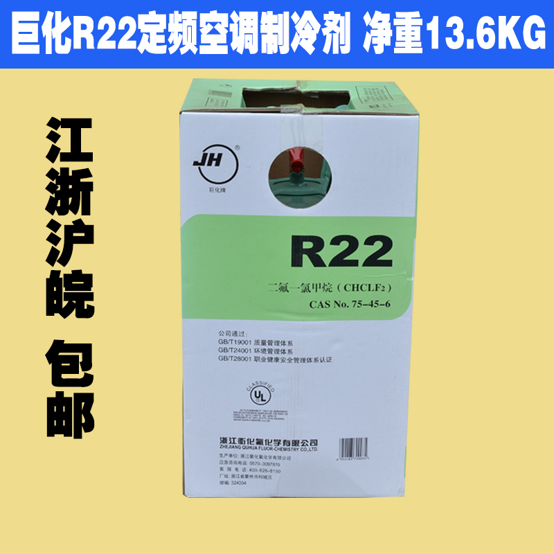 Juhua refrigerant R22/R410A refrigerant Freon air-conditioning accessories agent F22 snow ice making agent 13.6kg