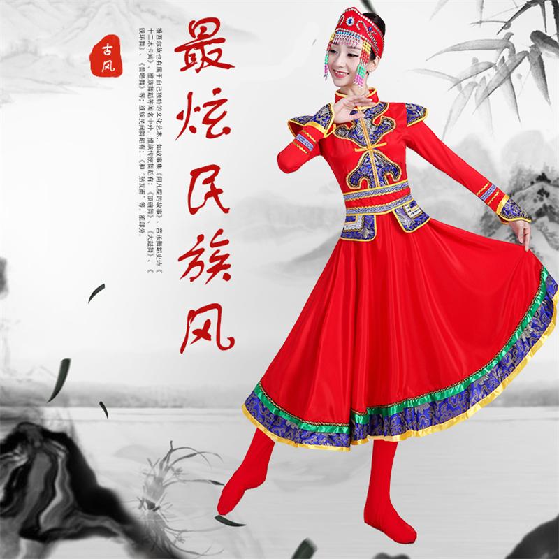 蒙古舞蹈演出服装女少数民族新款内蒙古族舞蹈服饰舞台服大摆裙袍