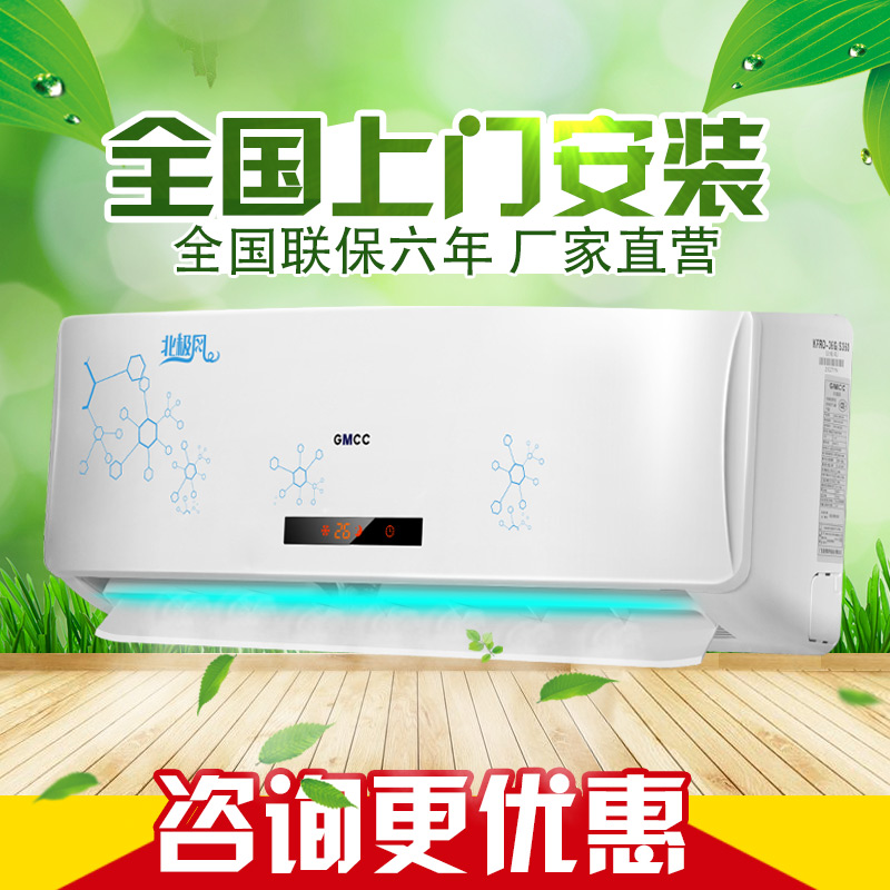 PHLGCO/GMCC air conditioner 1 /1.5 2 horsepower 3 HP single heating hanging type household wall mounted special offer
