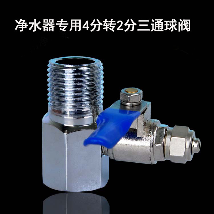 Water purifier 4 points to 2 points ball valve, tap water filter conversion joint angle valve, water purifier parts three links