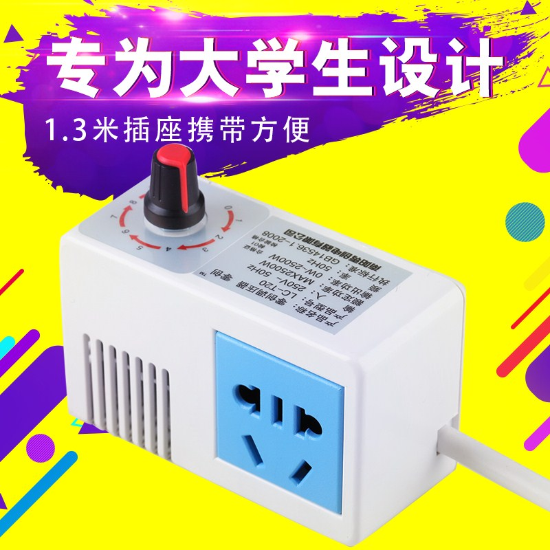 College students dormitory dormitory of large power transformer power supply socket socket wiring board limit converter