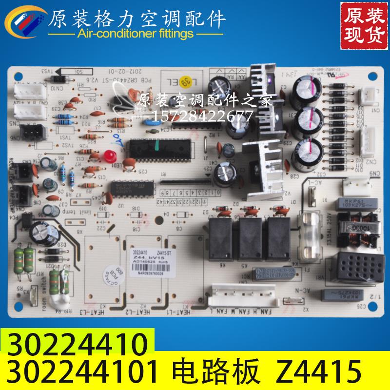 Der Aufsichtsrat Z441530224410302244101 Grad Luft - Luft - Maschine - Vorstand bauteil