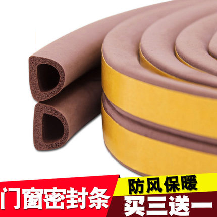 Sealing strip for door and window anti-theft door bottom door anti-theft door doors and heat preservation of self-adhesive bag mail application of new stocks to keep warm
