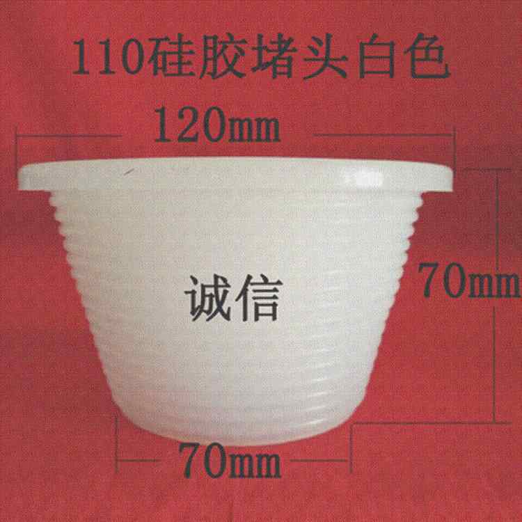 50/75/110pvc pipe sewer plug, silica gel plug, trench hole, insect clogging, floor drain, water leakage prevention