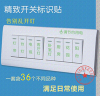 Switch prompt, label, paste, waterproof and wearable transparent switch label affixed to household switch label