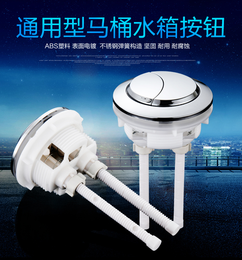 Equipped with split water tank fittings, old double button drain valve, toilet flush button, flush valve set, universal round
