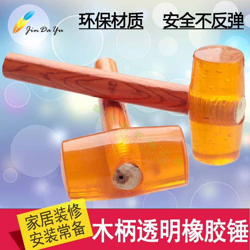 Rubber hammer hammer hammer Dichotomanthes transparent bricks and skin friction hammer hammer installed floor tool according to porcelain rubber hammer rubber seed