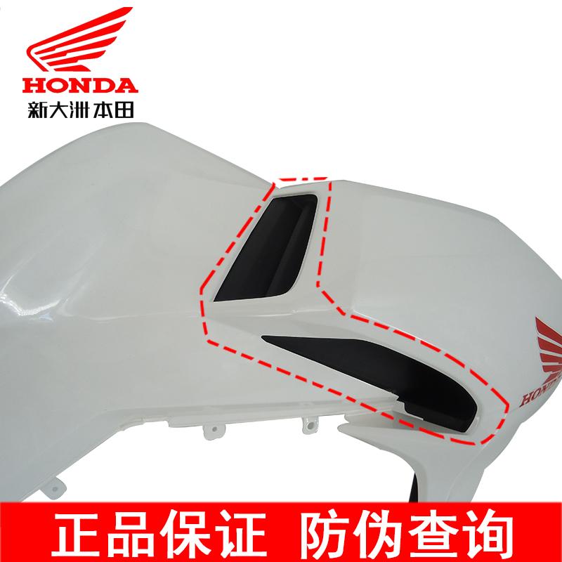 Il nuovo Continente Honda CBF190R Burst CB190R serbatoio all'interno di scudo davanti agli occhi di Guardia all'interno del coperchio piatto Piccolo