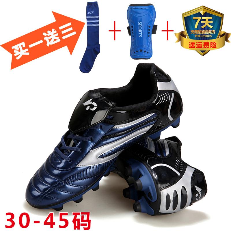 儿童足球鞋男童碎钉女子小学生运动鞋小孩成人长钉防滑比赛训练鞋