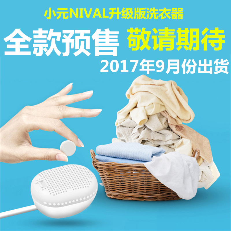 Lavadora ultrasónica Sweet Xiao Yuan mini mini - lavado de ropa de dormitorio de un artefacto portátil