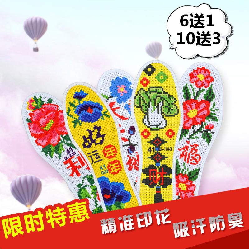 十字绣鞋垫 纯棉手工刺绣针孔半成品精准印花男女卡通图案