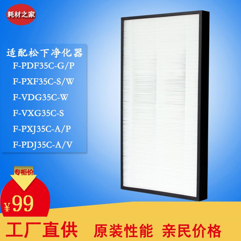 a háló F-ZXFP35C kiigazítása a matsushita légtisztító por falú PDF35CPXF35VDG35.