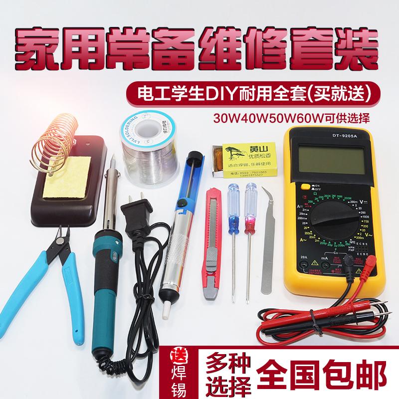 Student maintenance electric iron set, welding inner tropical lamp, electric iron, tin wire, rosin welding pen