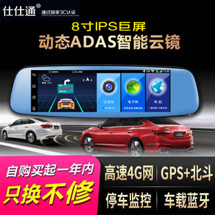Vehicle driving recorder intelligent rearview mirror cloud navigation one machine voice voice double reverse image lens