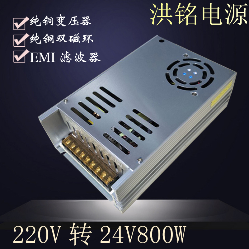 220V to 24V30A switching power supply, 24V800W regulated DC power supply, high power DC24V33A transformer